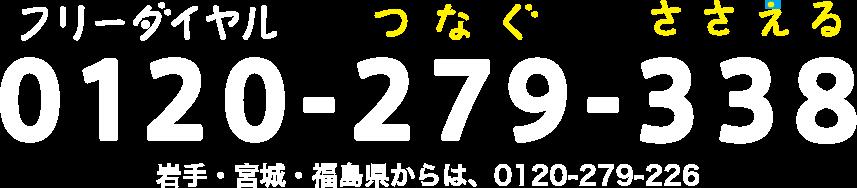 フリーダイヤル 0120-279-338