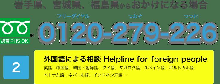 Helpline for foreign languages – 外国語による相談 | 一般社団法人 ...